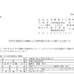 双葉電子工業|中国生産拠点の再編および特別損失の計上に関するお知らせ