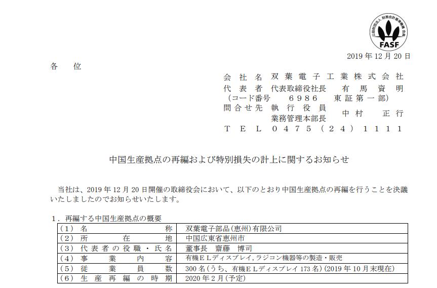 双葉電子工業 中国生産拠点の再編および特別損失の計上に関するお知らせ