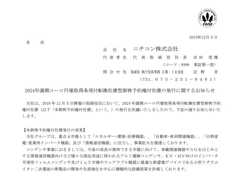ニチコン|2024年満期ユーロ円建取得条項付転換社債型新株予約権付社債の発行に関するお知らせ