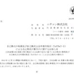 ニチコン|自己株式の取得及び自己株式立会外買付取引(ToSTNeT-3)による自己株式の買付けに関するお知らせ