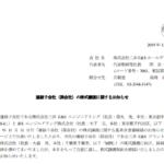 三井E&Sホールディングス|連結子会社(孫会社)の株式譲渡に関するお知らせ