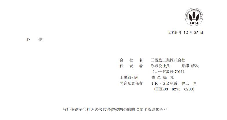 三菱重工業|当社連結子会社との吸収合併契約の締結に関するお知らせ