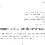 名村造船所|株式報酬型ストックオプション(新株予約権)の発行に関するお知らせ