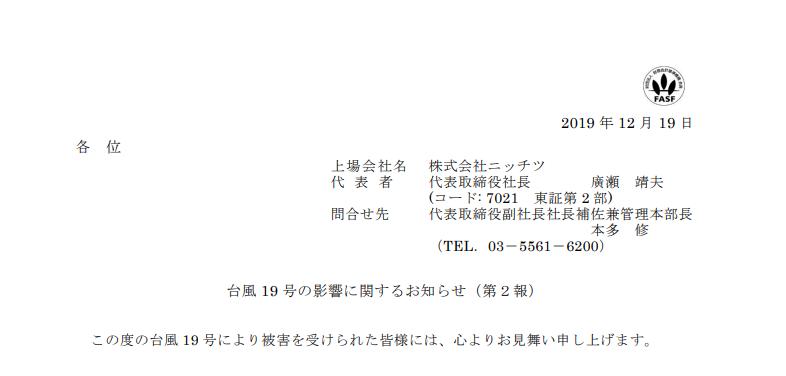 ニッチツ 台風 19 号の影響に関するお知らせ(第2報)