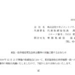 マネジメントソリューションズ|東証一部市場変更記念株主優待の実施に関するお知らせ