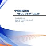 マネジメントソリューションズ|中期経営計画 MSOL Vision 2025