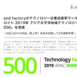 and factory|and factoryがテクノロジー企業成長率ランキング「デロイト2019年アジア太平洋地域テクノロジーFast500」を受賞