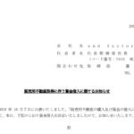 and factory|販売用不動産取得に伴う資金借入に関するお知らせ