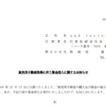 adfactory|販売用不動産取得に伴う資金借入に関するお知らせ