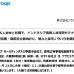 アクセスグループ・ホールディングス|エイトグローバル人材㈱と共同で、インドネシア高度人材採用セミナーを大阪で開催