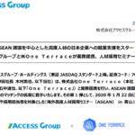 アクセスグループ・ホールディングス|ASEAN 諸国を中心とした高度人材の日本企業への就業支援をスタート アクセスグループと㈱One Terraceが業務提携、人材採用セミナーを初開催