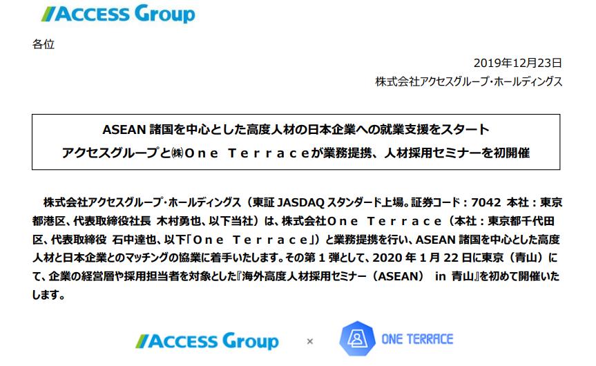 アクセスグループ・ホールディングス ASEAN 諸国を中心とした高度人材の日本企業への就業支援をスタート アクセスグループと㈱One Terraceが業務提携、人材採用セミナーを初開催