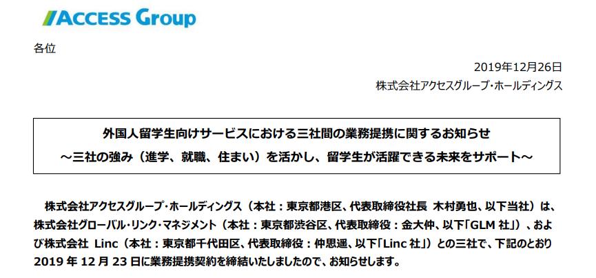 アクセスグループ・ホールディングス|外国人留学生向けサービスにおける三社間の業務提携に関するお知らせ