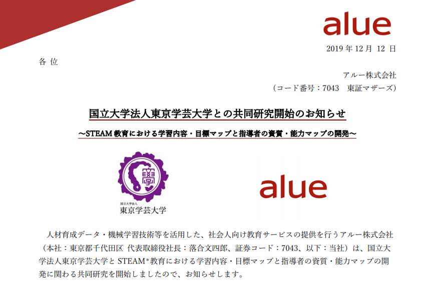 アルー|国立大学法人東京学芸大学との共同研究開始のお知らせ