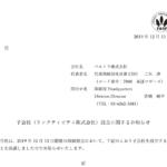 ベルトラ|⼦会社(リンクティビティ株式会社)設⽴に関するお知らせ