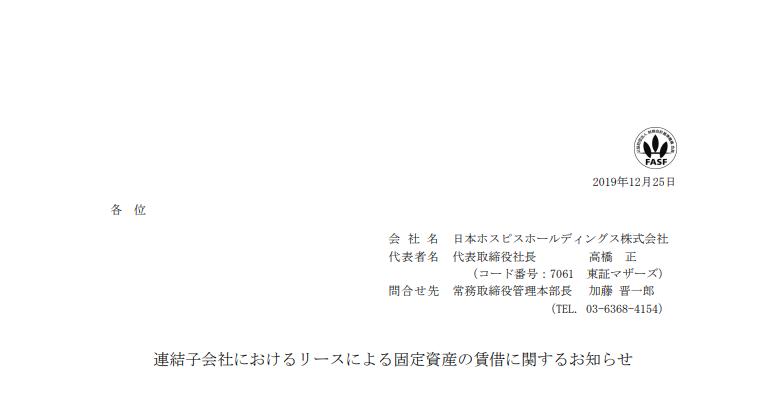 日本ホスピスホールディングス|連結子会社におけるリースによる固定資産の賃借に関するお知らせ