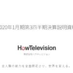 ハウテレビジョン|2020年1月期第3四半期決算説明資料