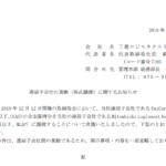 三菱ロジスネクスト|連結子会社の異動(株式譲渡)に関するお知らせ