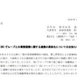 島根銀行|SBIグループとの業務提携に関する連携の具体化についてのお知らせ