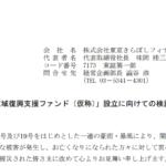 東京きらぼしフィナンシャルグループ|「台風等被害広域復興支援ファンド(仮称)」設立に向けての検討開始について