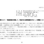 東京きらぼしフィナンシャルグループ|経営セミナー「製造原価を把握して、利益が出る経営基盤を作る!」の開催について