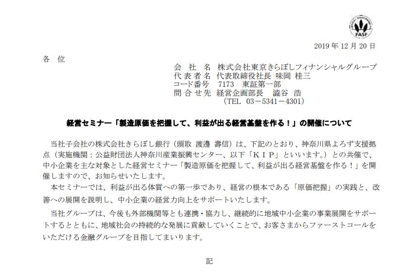 東京きらぼしフィナンシャルグループ 経営セミナー「製造原価を把握して、利益が出る経営基盤を作る!」の開催について