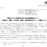 東京きらぼしフィナンシャルグループ|稲城市との中小企業等支援に関する包括協定締結記念セミナー「生産性向上・業績アップを目指す 補助金・助成金有効活用セミナー」の開催について