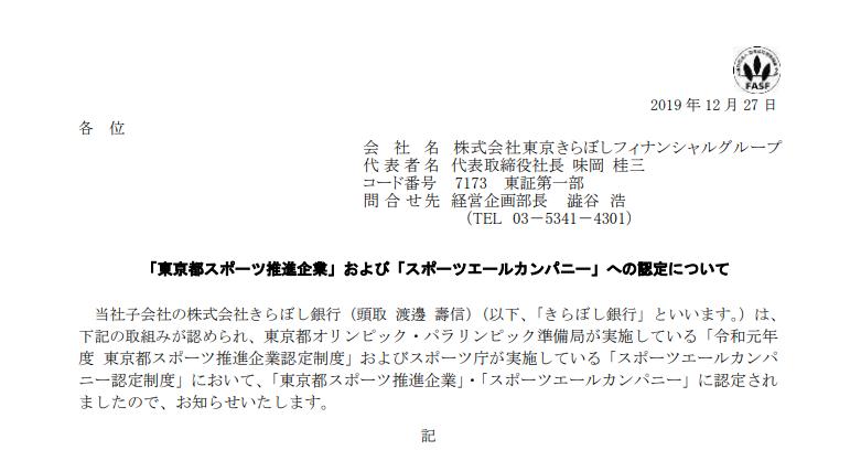 東京きらぼしフィナンシャルグループ|「東京都スポーツ推進企業」および「スポーツエールカンパニー」への認定について