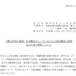 かんぽ生命保険|(開示事項の経過)日本郵政グループにおけるご契約調査の結果及び今後の取組について