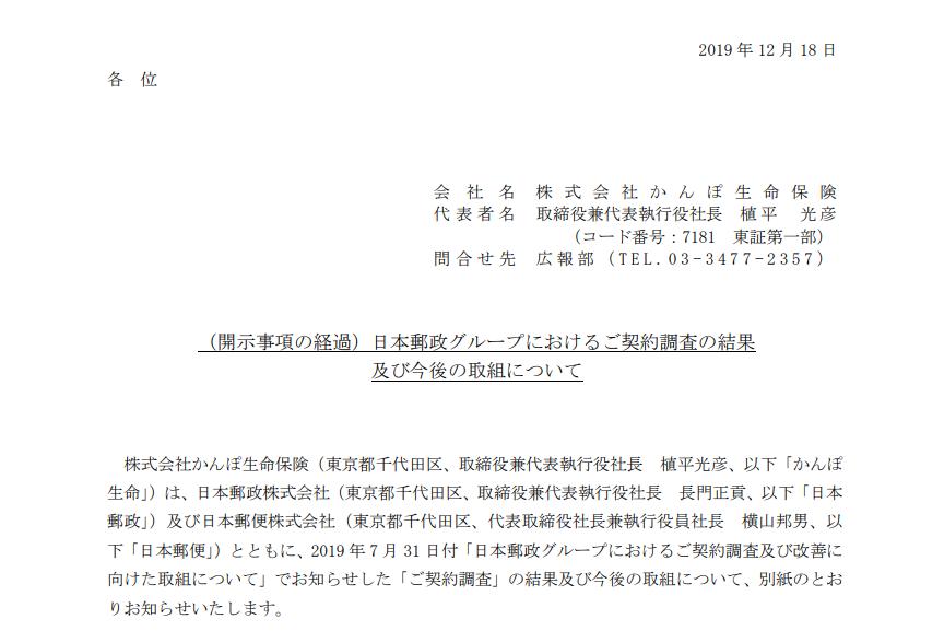 かんぽ生命保険 (開示事項の経過)日本郵政グループにおけるご契約調査の結果及び今後の取組について