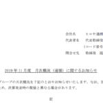 ヒロセ通商|2019 年 11 月度 月次概況(速報)に関するお知らせ