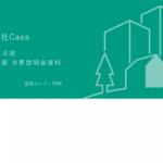 Casa|2020年1月期 第3四半期 決算説明会資料