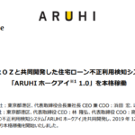 アルヒ|HEROZと共同開発した住宅ローン不正利用検知システム 「ARUHI ホークアイ 1.0」を本格稼働