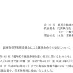 日産自動車|証券取引等監視委員会による課徴金命令の勧告について