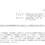 SBIインシュアランスグループ|株式会社光通信との資本業務提携及び第三者割当による普通株式の発行に関するお知らせ