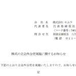 キムラ|株式の立会外分売実施に関するお知らせ