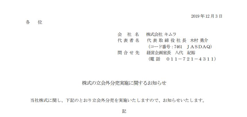 キムラ 株式の立会外分売実施に関するお知らせ
