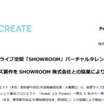 プラザクリエイト|仮想ライブ空間「SHOWROOM」バーチャルタレントのグッズ製作をSHOWROOM株式会社との協業により開始