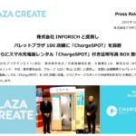 プラザクリエイト|株式会社 INFORICH と提携しパレットプラザ 100 店舗に「ChargeSPOT」を設置 さらにスマホ充電器レンタル「ChargeSPOT」付き証明写真 BOX 登場