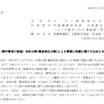 コーナン商事|(開示事項の経過)会社分割(簡易吸収分割)による事業の承継に関するお知らせ