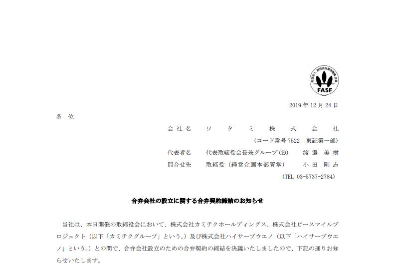 ワタミ|合弁会社の設立に関する合弁契約締結のお知らせ