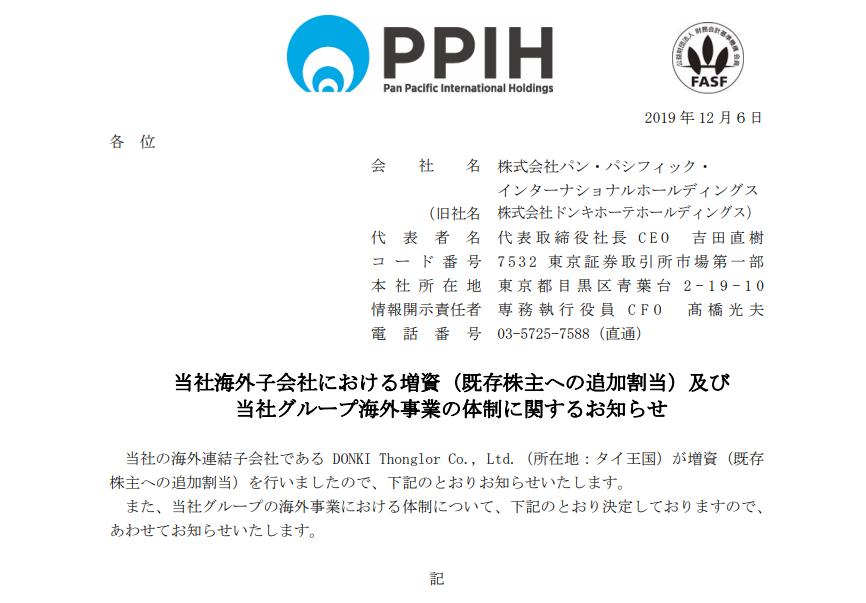 パンパシフィックHD|当社海外子会社における増資(既存株主への追加割当)及び当社グループ海外事業の体制に関するお知らせ