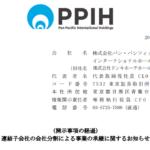 パンパシフィックHD|連結子会社の会社分割による事業の承継に関するお知らせ