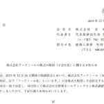 安楽亭|株式会社アークミールの株式の取得(子会社化)に関するお知らせ