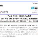 PALTEK|ロバステル社の IoT 向け LTE ルーター「R2110」を販売開始~ Bluetooth5.0 ロングレンジや多彩なインターフェースに対応 ~