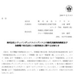 エクセル|株式会社シティインデックスイレブンスとの株式交換契約締結及び加賀電子株式会社との経営統合に関するお知らせ