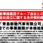 カーチスホールディングス|新華錦集団グループ会社との 合弁会社設立に関する合弁契約締結!!