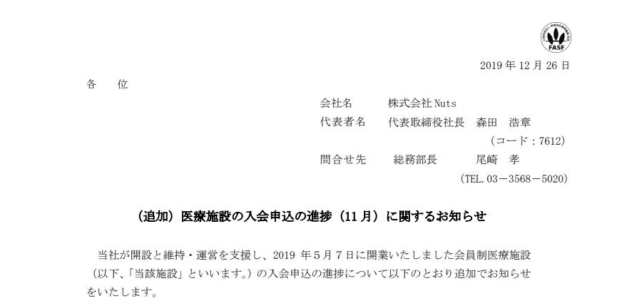 Nuts|(追加)医療施設の入会申込の進捗(11 月)に関するお知らせ