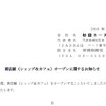 杉田エース|新店舗(ショップ&カフェ)オープンに関するお知らせ