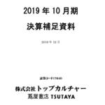 トップカルチャー|2019 年 10 月期 決算補足資料